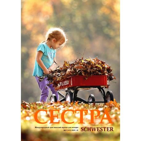 """Христианский журнал для женщин """"Сестра"""" / христианский журнал"""