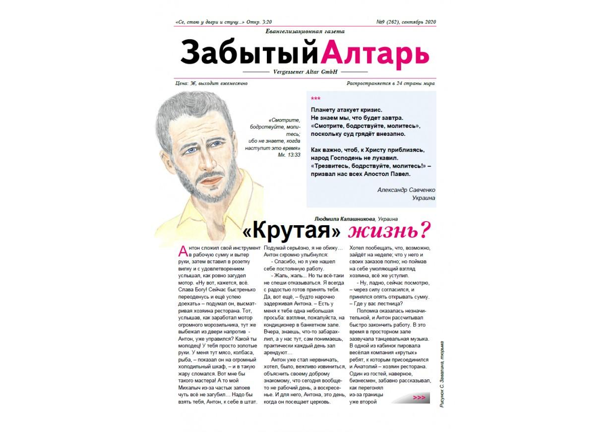 """ПОДПИСКА НА """"Забытый Алтарь"""" ДЛЯ ГЕРМАНИИ - 1 ГОД"""
