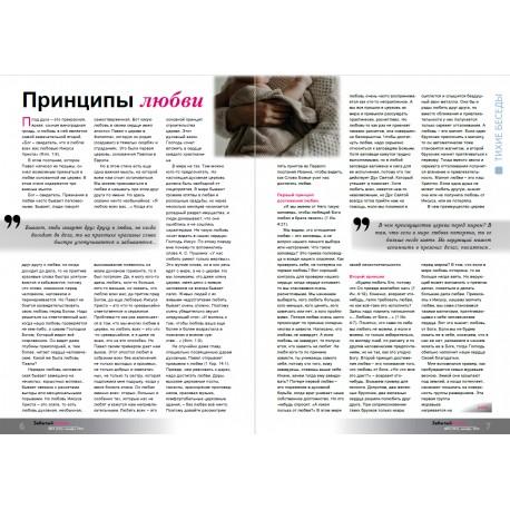 """евангелизационная христианская газета """"Алтарь"""" / христианская газета для тюрем"""