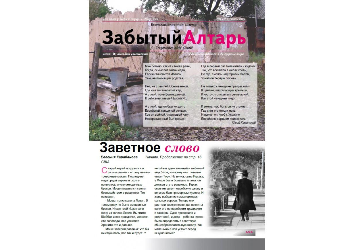 """ПОДПИСКА НА """"Забытый Алтарь"""", КРОМЕ ГЕРМАНИИ - 1 ГОД"""