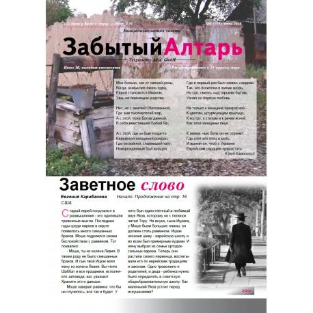 """Christian paper """"Altar"""" / Christian paper for prison"""