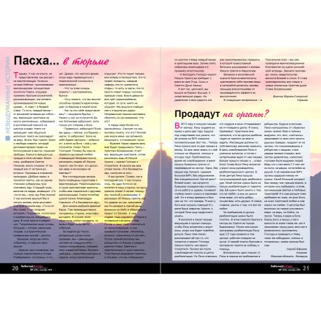 """ГАЗЕТА """"АЛТАРЬ"""" ДЛЯ ТЮРЕМ - благотворительная карточка Nr. 15900"""