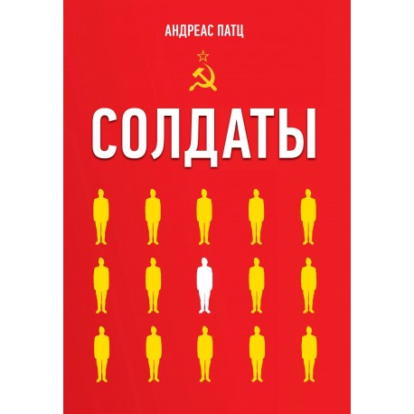 Andreas Patz. SOLDIERS (IN RUSSIAN)