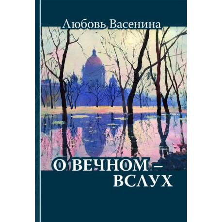 Lyubov Vasenina. ALOUD ABOUT ETERNAL . A COLLECTION OF POEMS (IN RUSSIAN)