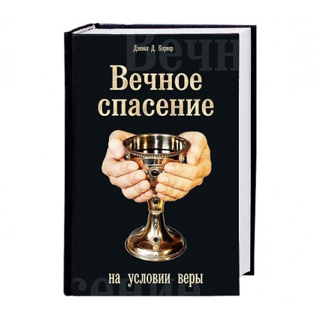 Daniel D. Corner. THE BELIEVER'S CONDITIONAL SECURITY: A STUDY ON PERSEVERANCE AND FALLING AWAY (IN RUSSIAN)