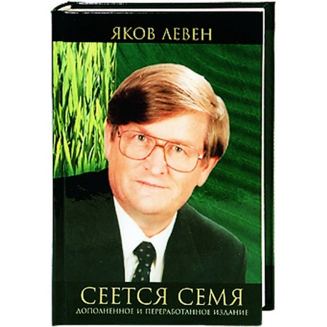 Jacob Leven. SEEDS ARE SOWN. UPDATED AND REVISED EDITION (IN RUSSIAN)