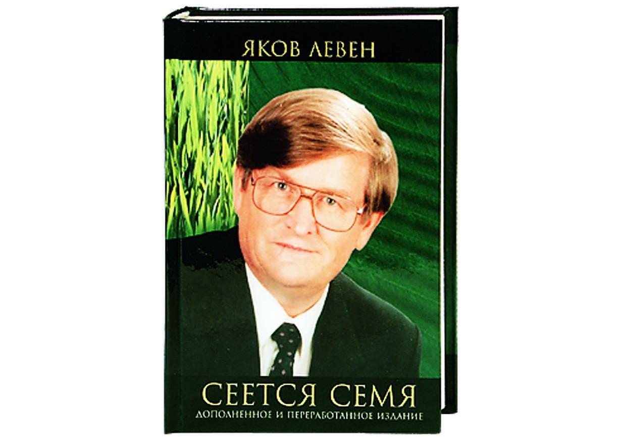 Jacob Leven. SAMEN WERDEN GESÄT. AKTUALISIERTE UND ÜBERARBEITETE AUFLAGE (AUF RUSSISCH)