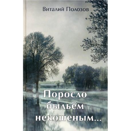 Виталий Полозов. ПОРОСЛО БЫЛЬЁМ НЕКОШЕНЫМ…