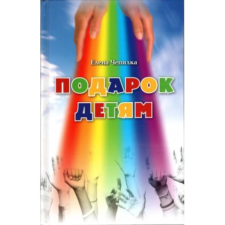 Елена Чепилка. ПОДАРОК ДЕТЯМ