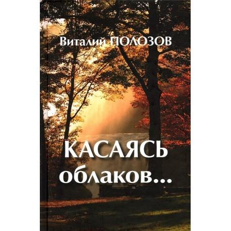 Виталий Полозов. КАСАЯСЬ ОБЛАКОВ…