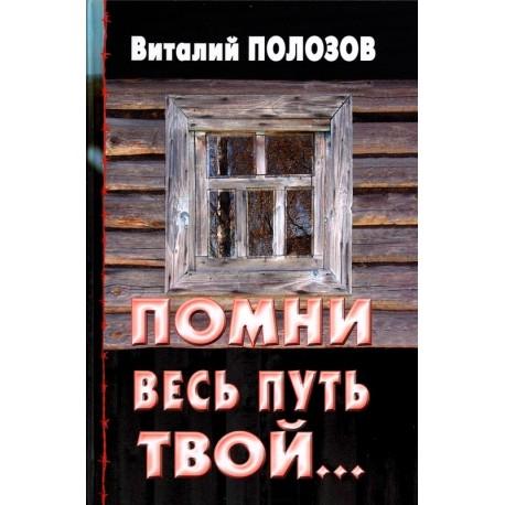 Виталий Полозов. ПОМНИ ВЕСЬ ПУТЬ ТВОЙ… КНИГА 1