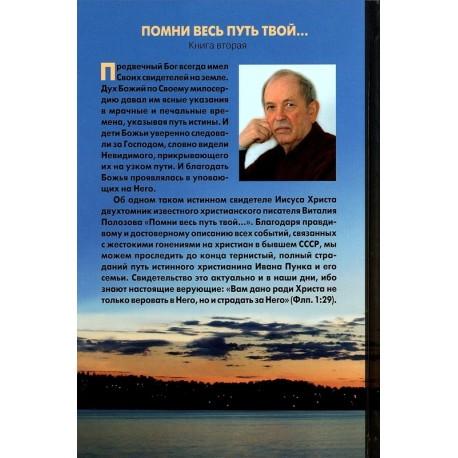Виталий Полозов. ПОМНИ ВЕСЬ ПУТЬ ТВОЙ… КНИГА 2