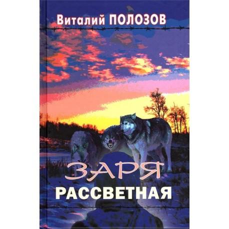 Виталий Полозов. ЗАРЯ РАССВЕТНАЯ