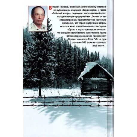 Виталий Полозов. УКРОЙ, ТАЙГА
