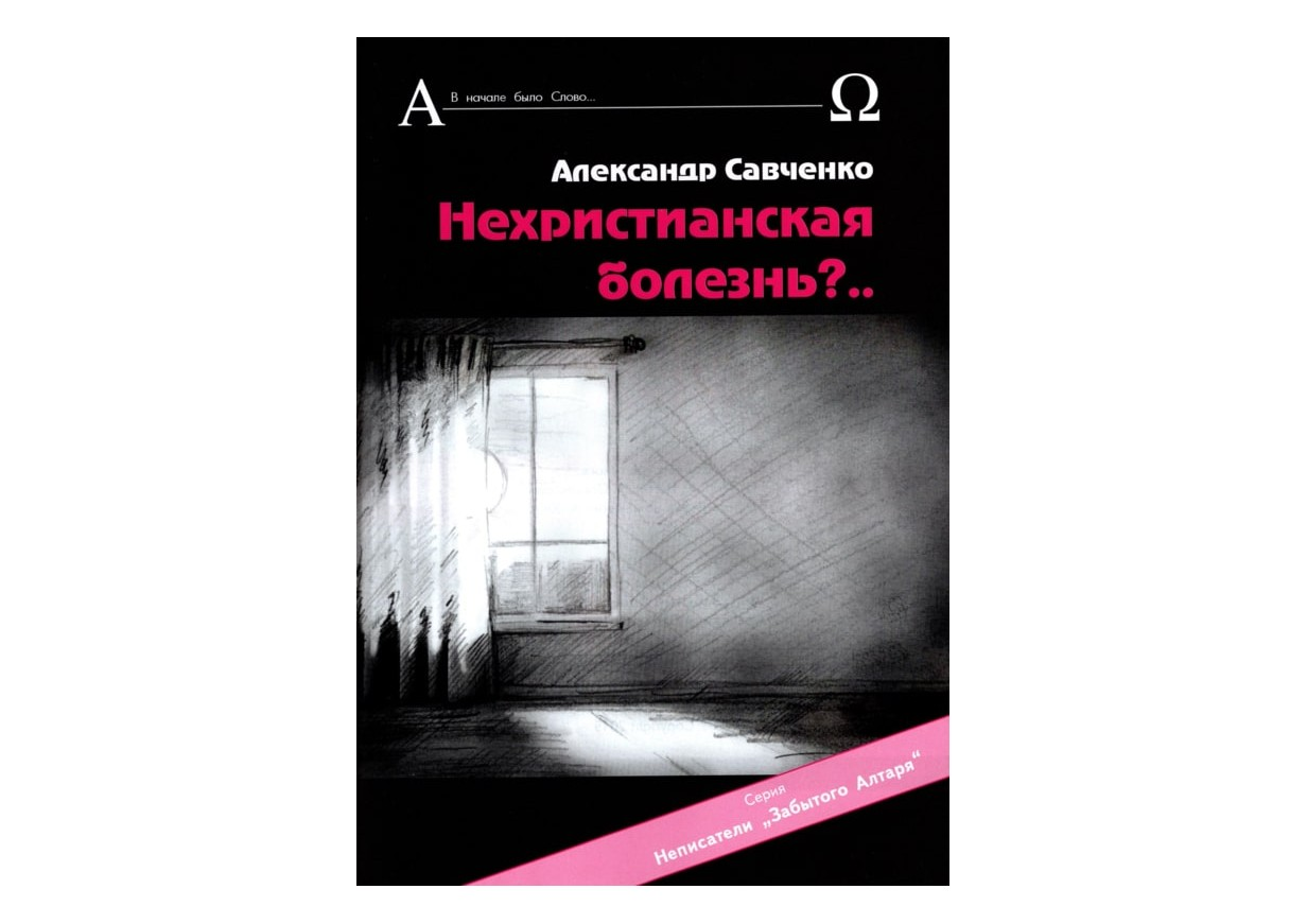 Александр Савченко. НЕХРИСТИАНСКАЯ БОЛЕЗНЬ?
