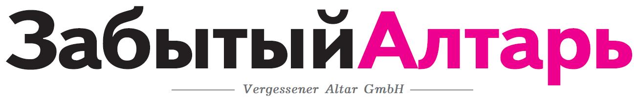 """Христианское издательство """"Забытый Алтарь"""" / Christlicher Verlag """"Vergessener Altar GmbH"""""""