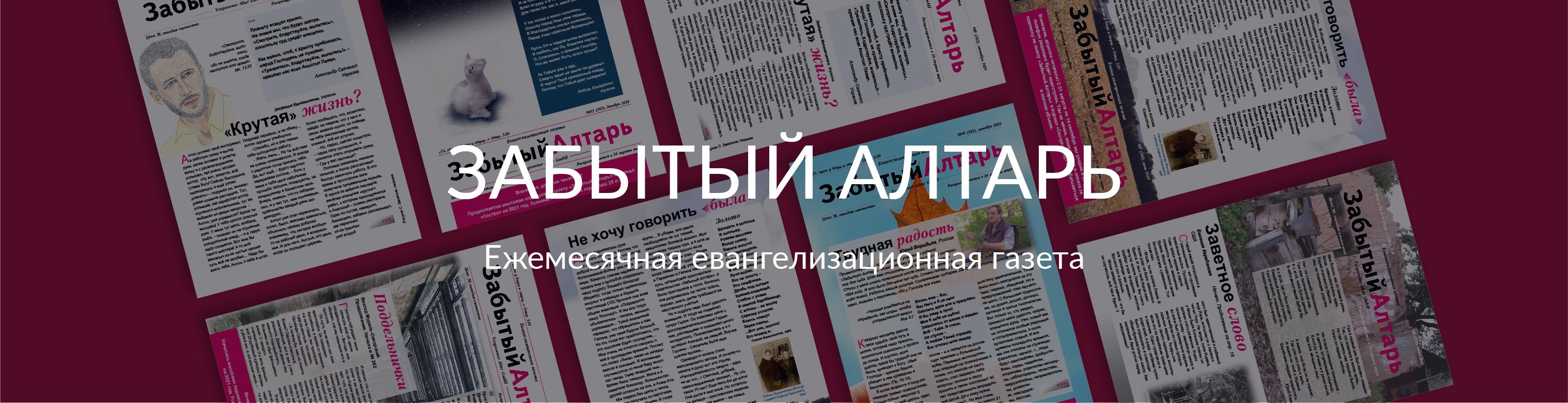 Христианская газета Забытый Алтарь